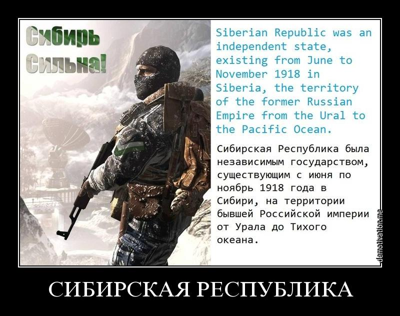 Сибирская Республика