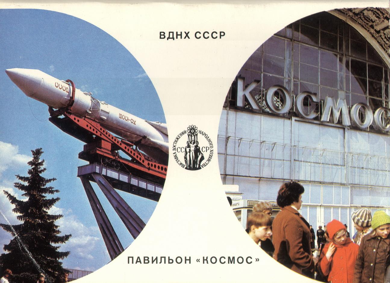 Kosmos2 - title_resize