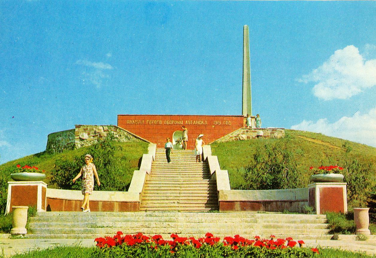 Voroshilovgrad - Obelisk na kurgane Ostraya mogila_resize