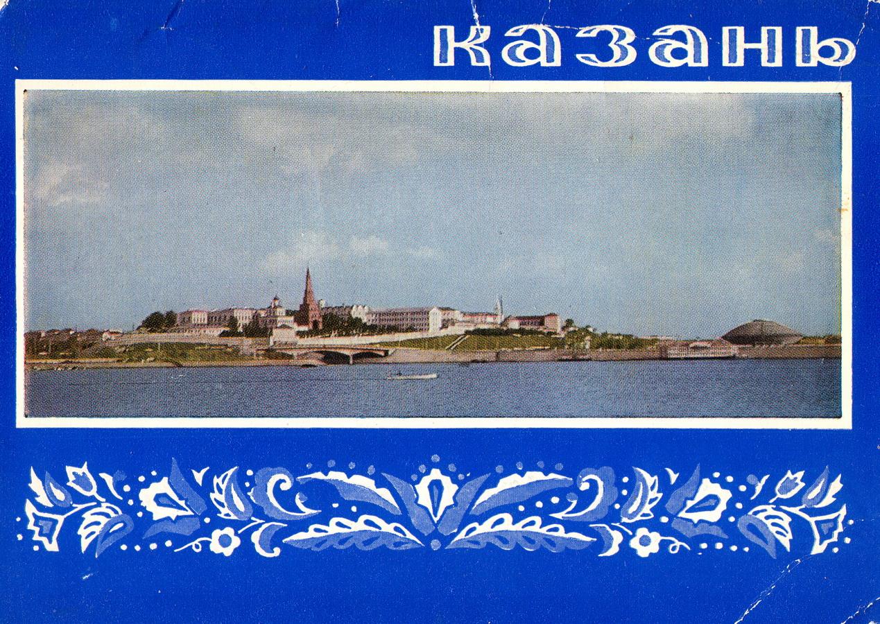 Kazan - fg_resize