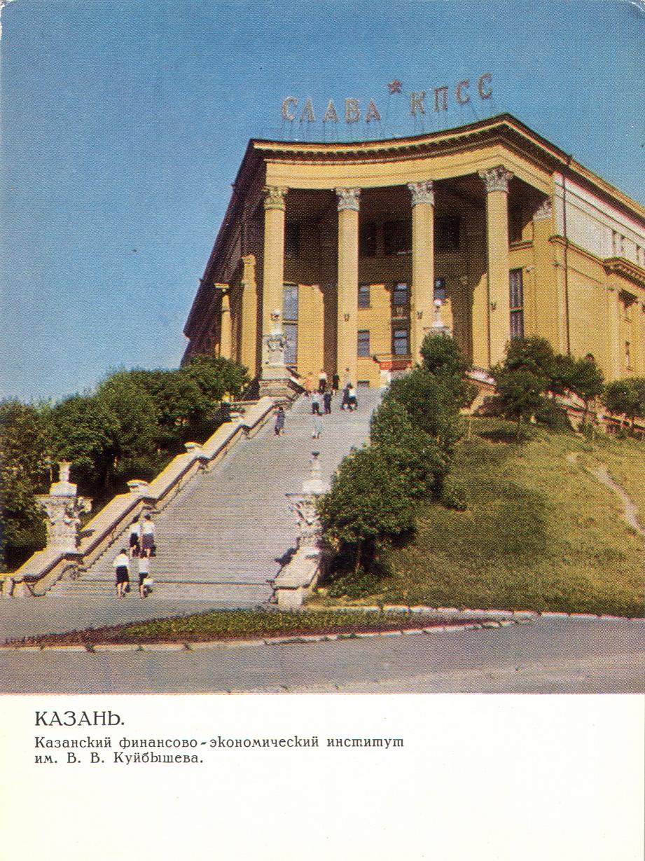 Kazan - FinEkon institut_resize