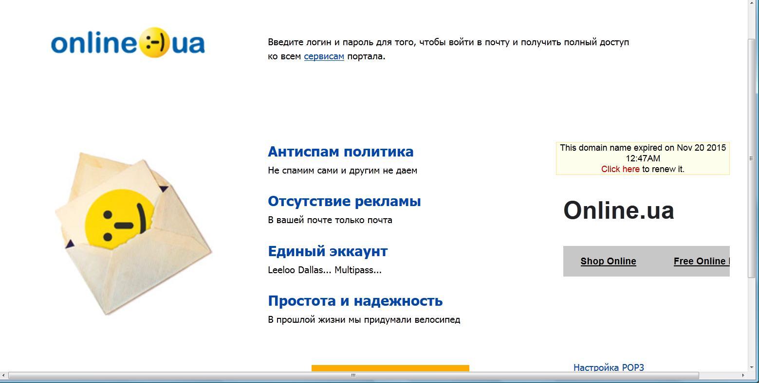 online_ua