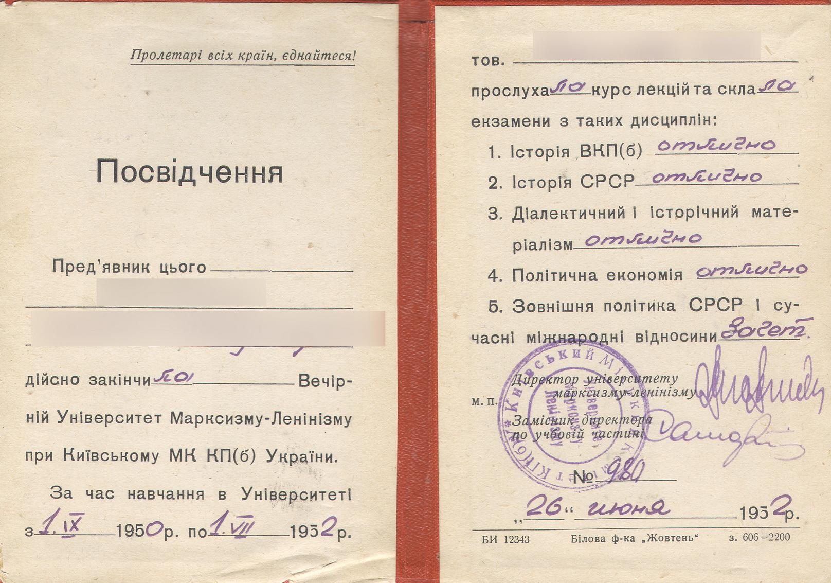 Univ-Marks-Lenin-02_resize