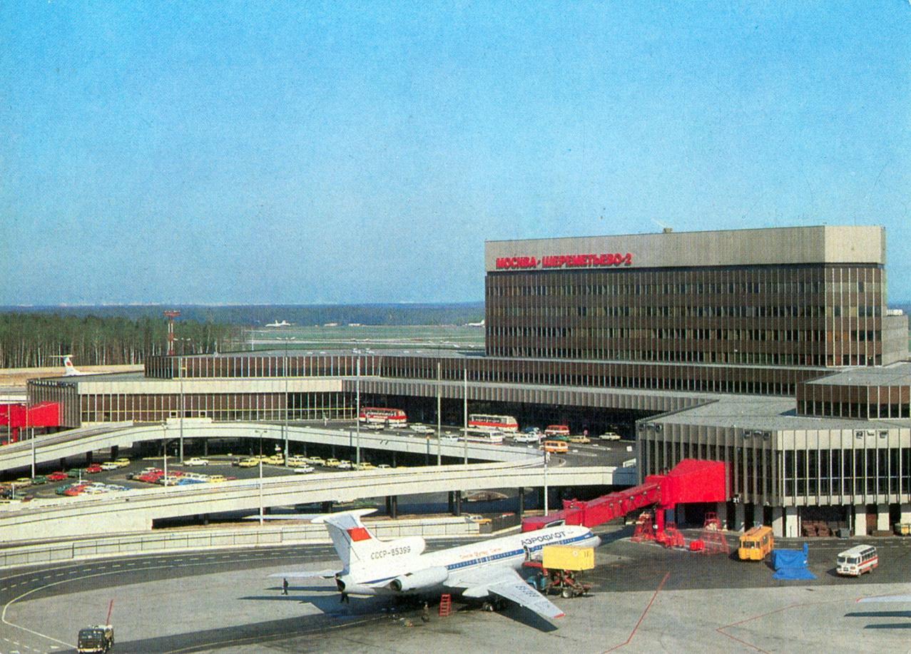 Aeroflot - Moskva. Sheremetievo-2_resize