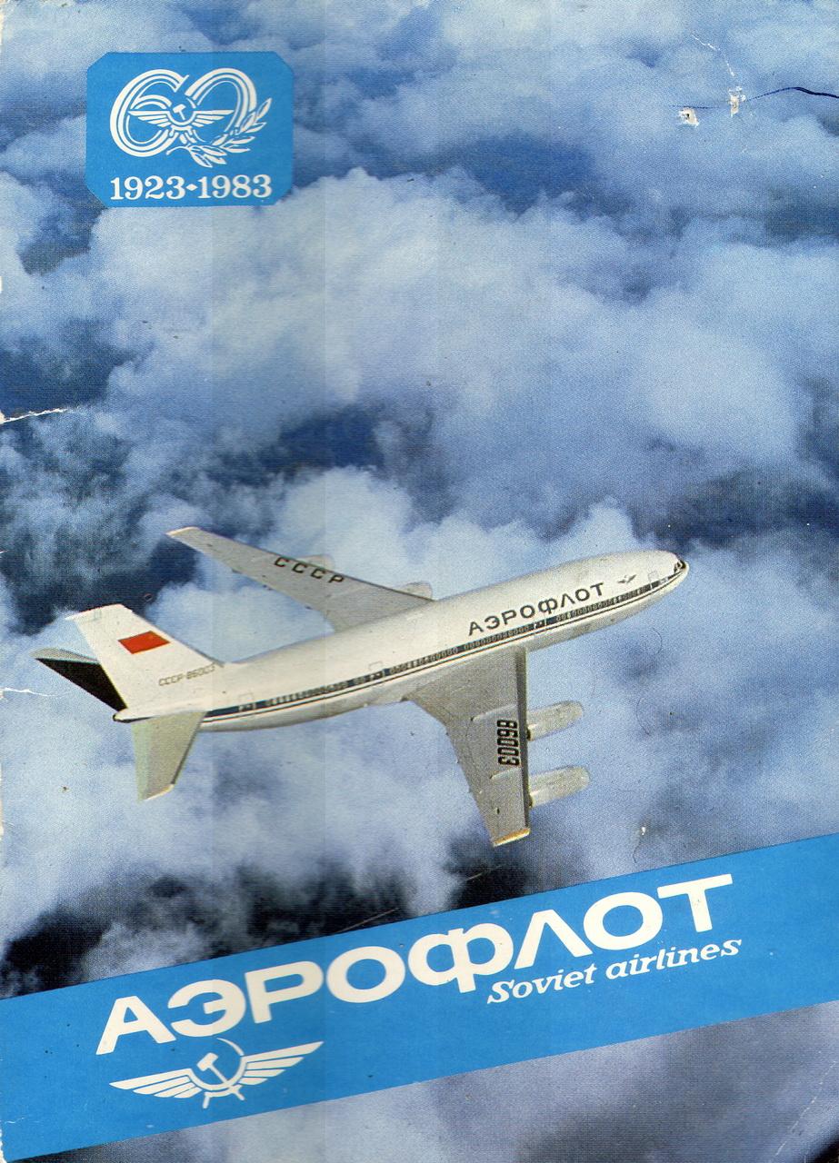 Aeroflot - title_resize