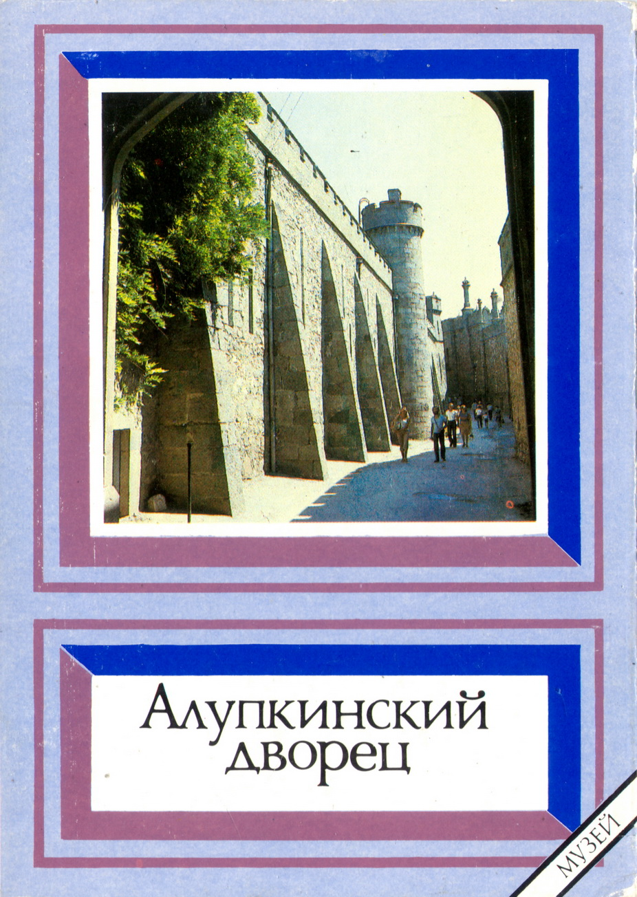 Alupkinskiy dvorets - title01_resize
