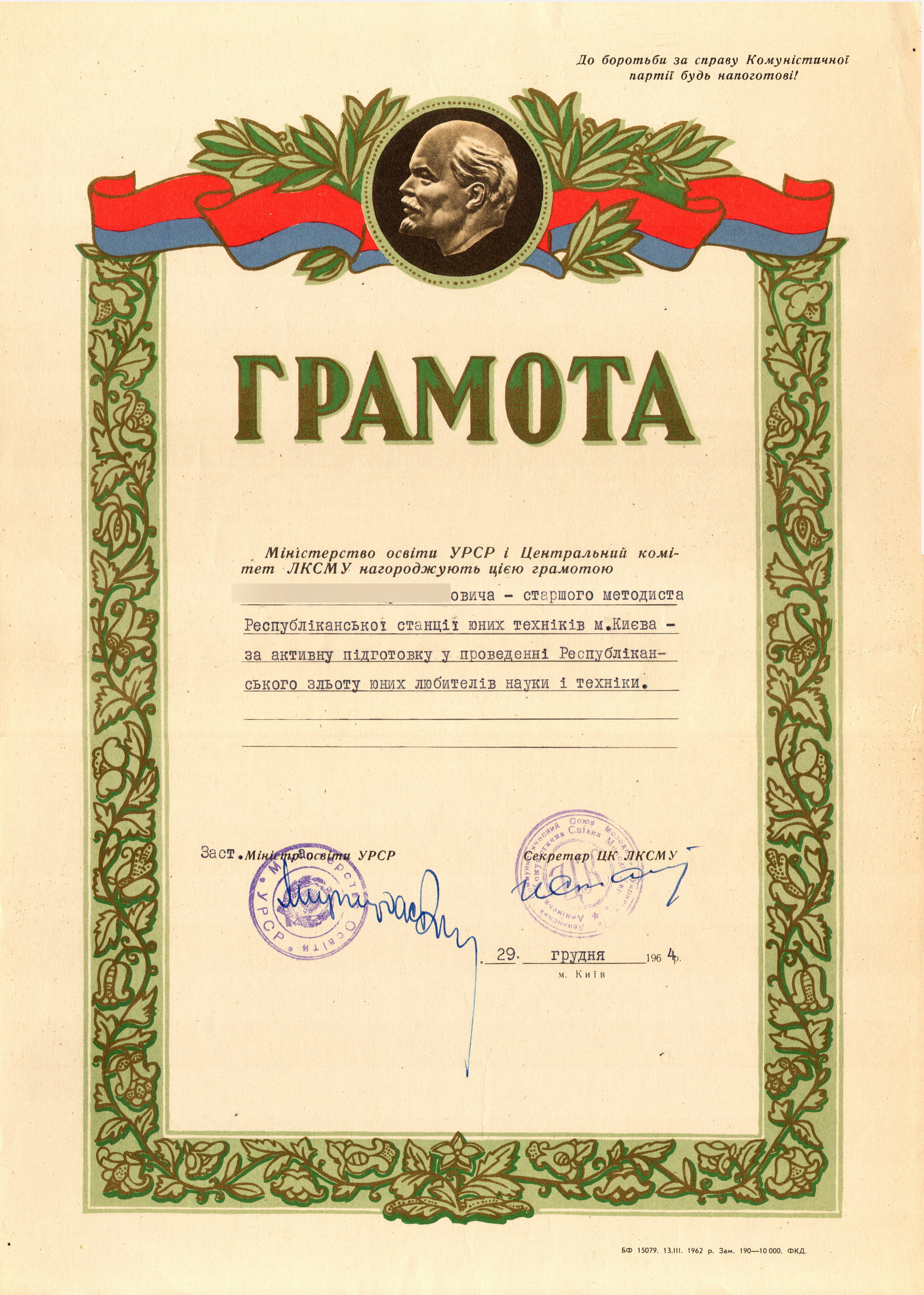 Gramota - Za aktyvnu pidgotovku_resize