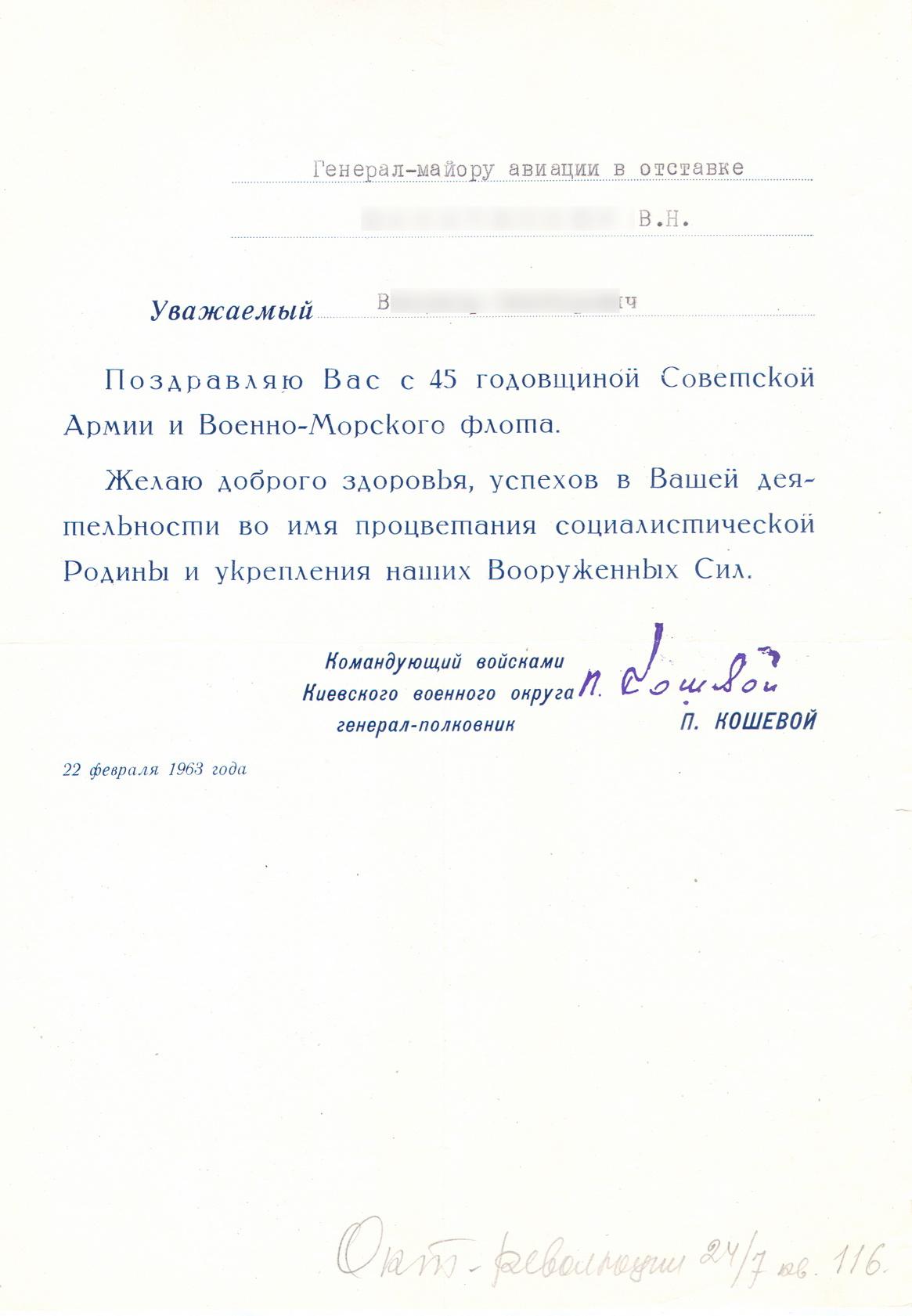 Pozdravlenie - 2302 - 1963_resize