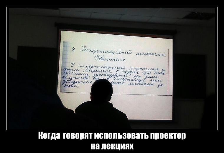 Demotiv-Lection