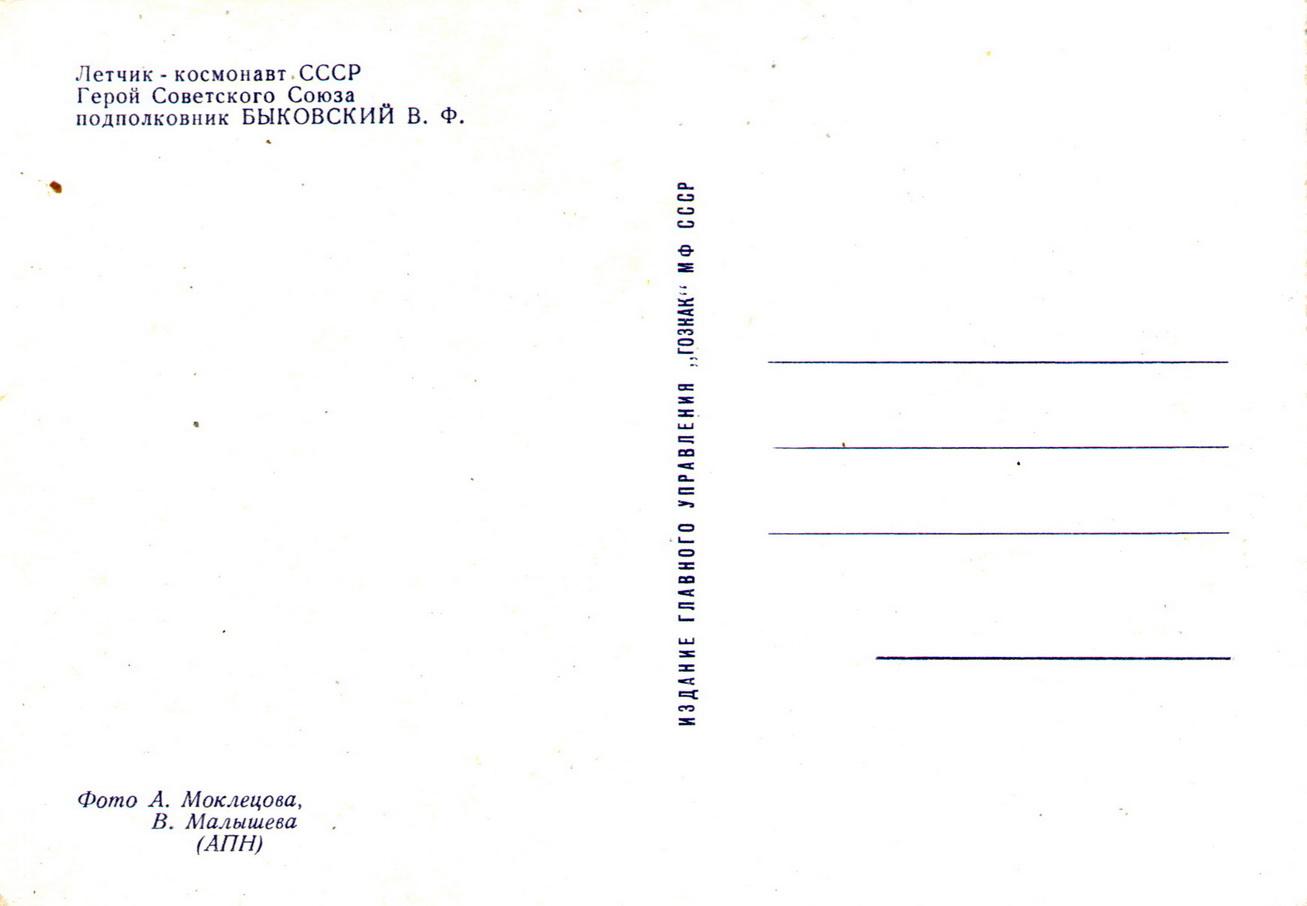 Bykovsky-02_resize