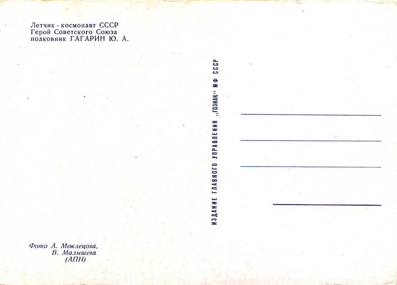 Gagarin-02_resize
