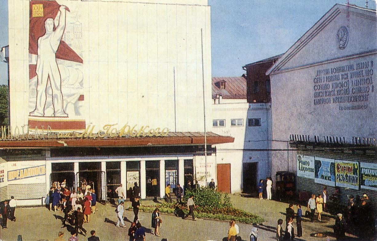 Tomsk - Kinoteatr imeni Gorkogo_resize