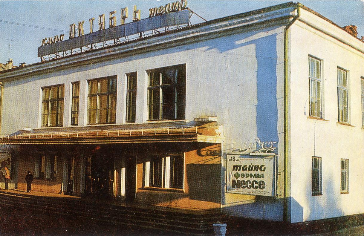 Tomsk - Kinoteatr Oktyabr_resize