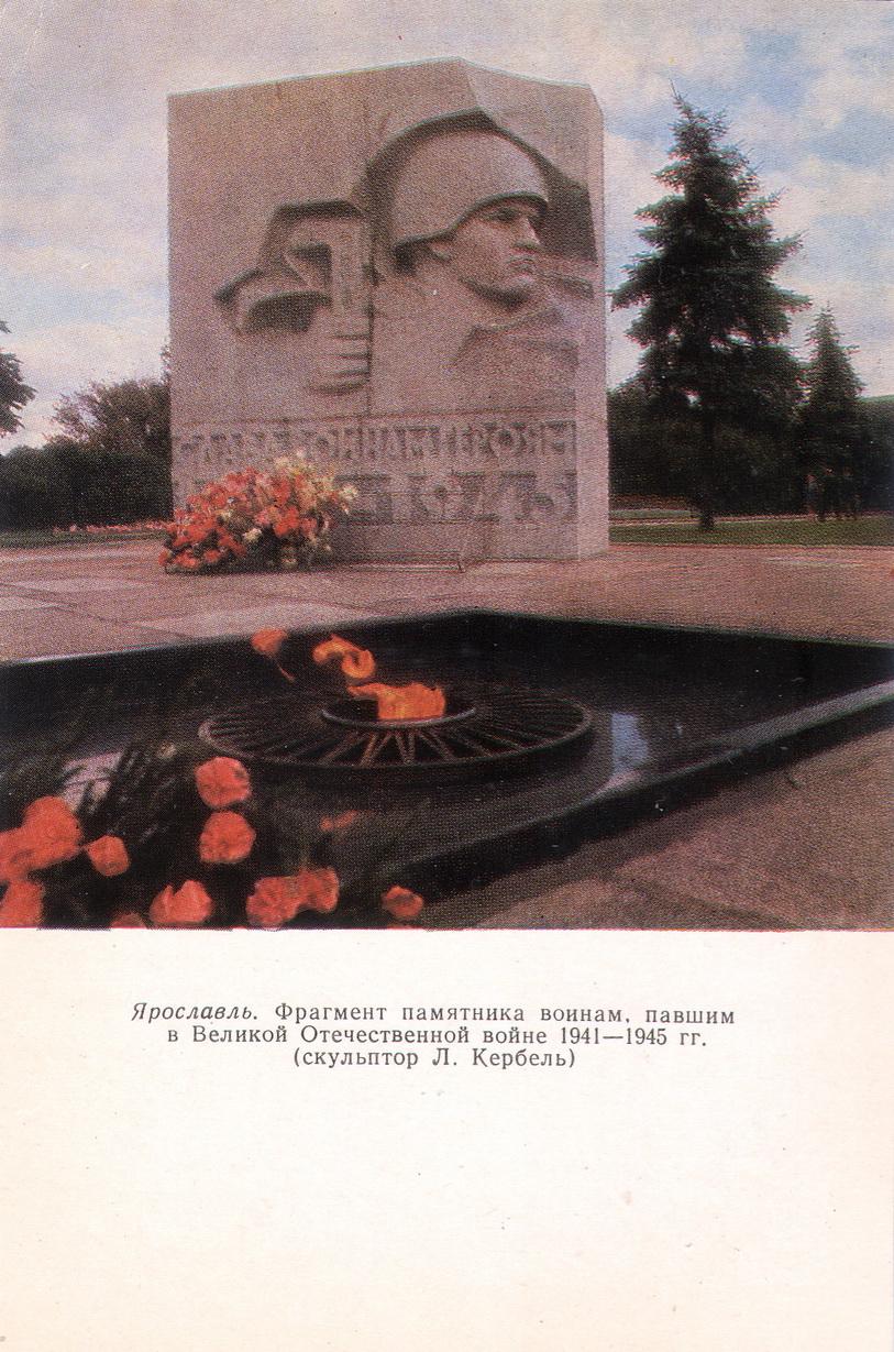 Yaroslavl - Fragment pamyatnika voinam_resize