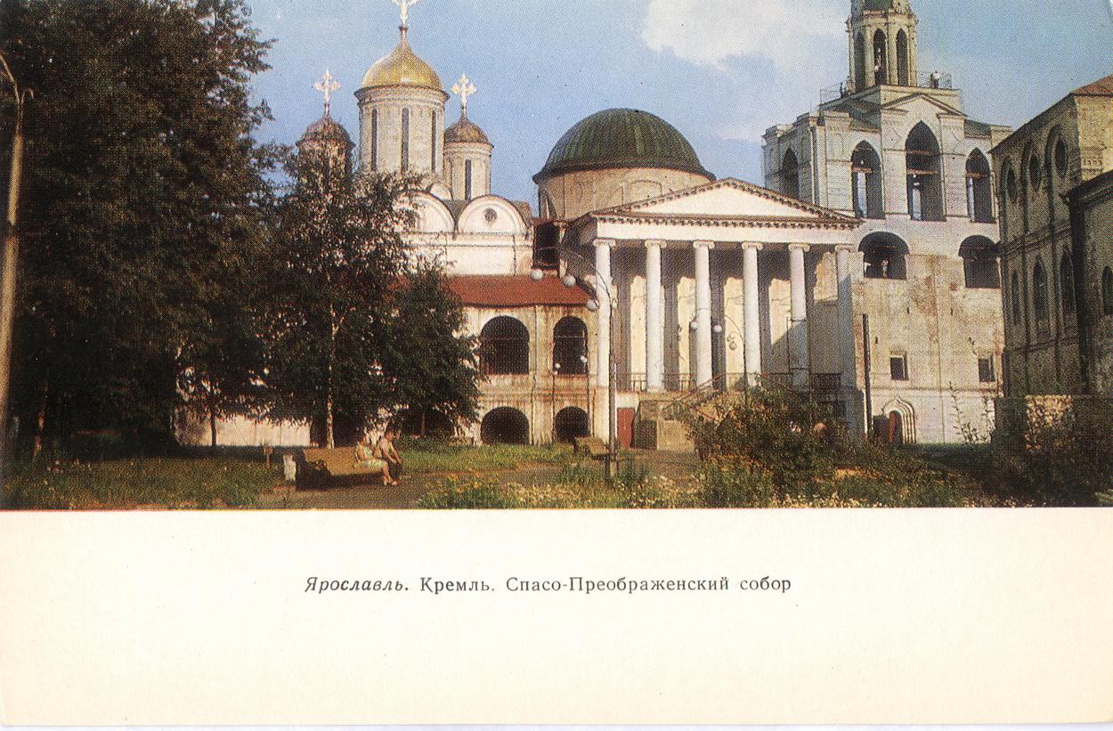 Yaroslavl - Kreml. Spaso-Preobrazhenskiy sobor_resize