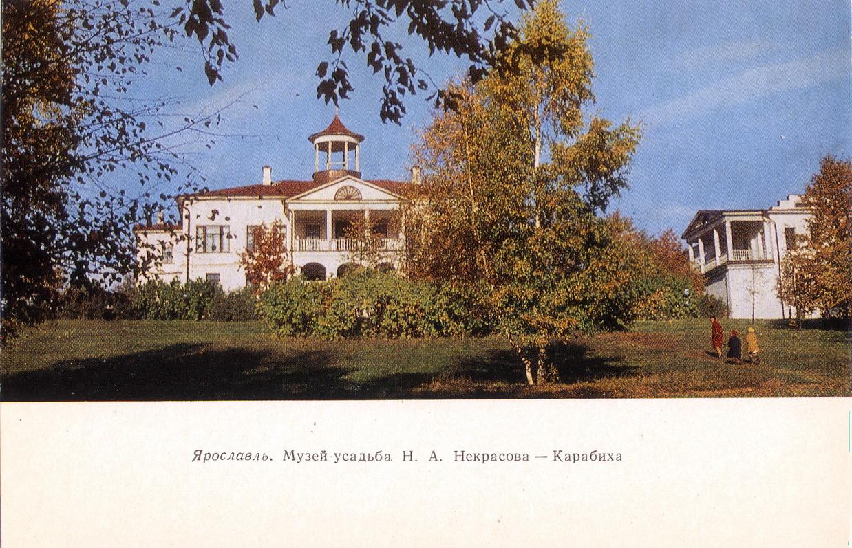 Yaroslavl - Muzey-usadba Nekrasova_resize