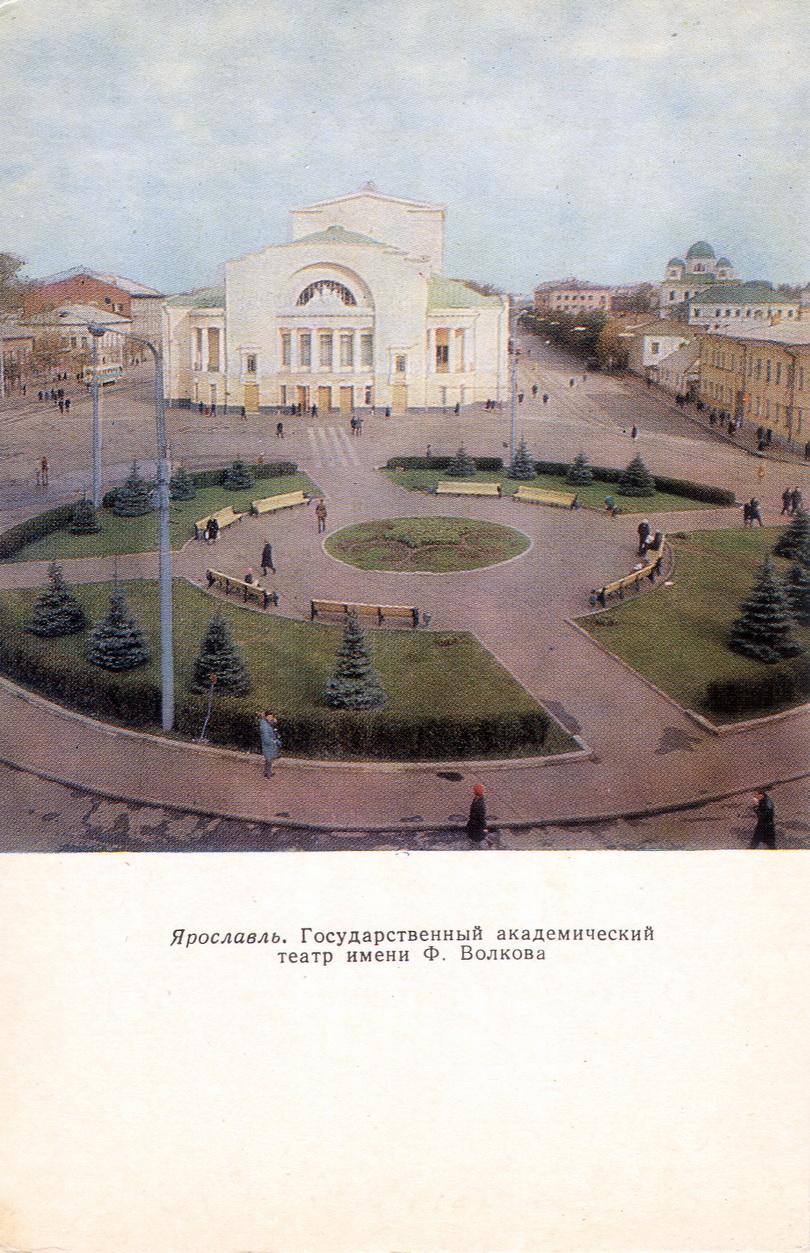Yaroslavl - Teatr imeni Volkova_resize