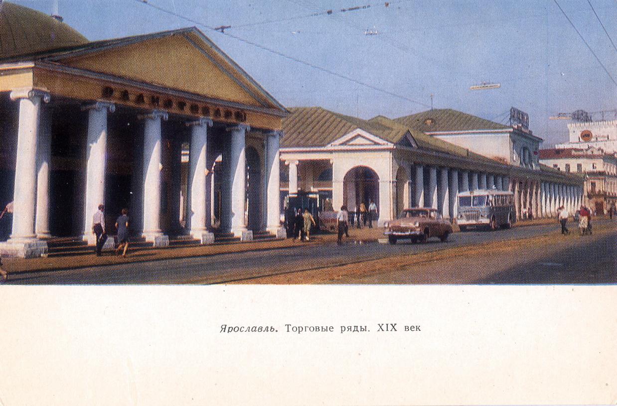 Yaroslavl - Torgovie ryady_resize