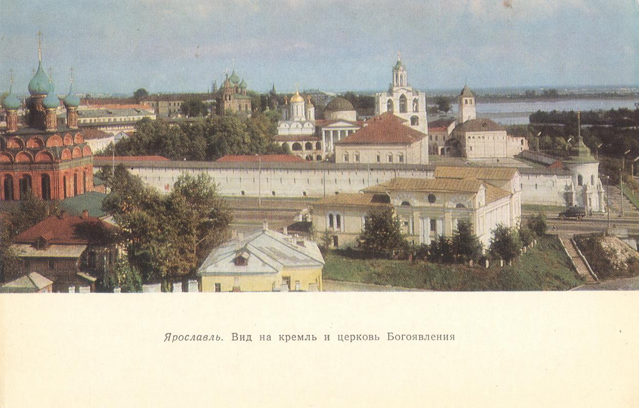 Yaroslavl - Vid na kreml i tsekrov Bogoyavleniya_resize
