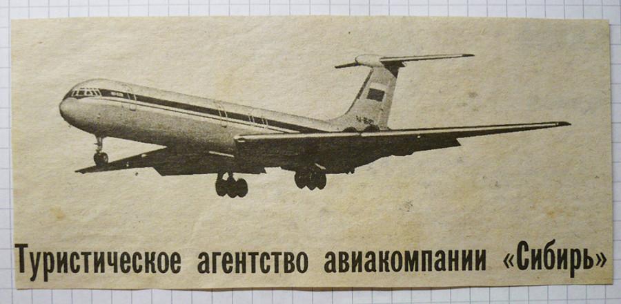 """Первой была Сирия (из истории """"Сибири"""")"""