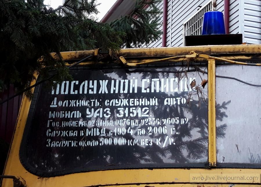Милицейский УАЗ-31512 со стихом спецслужбы,легковые,спецтехника,Новосибирская область