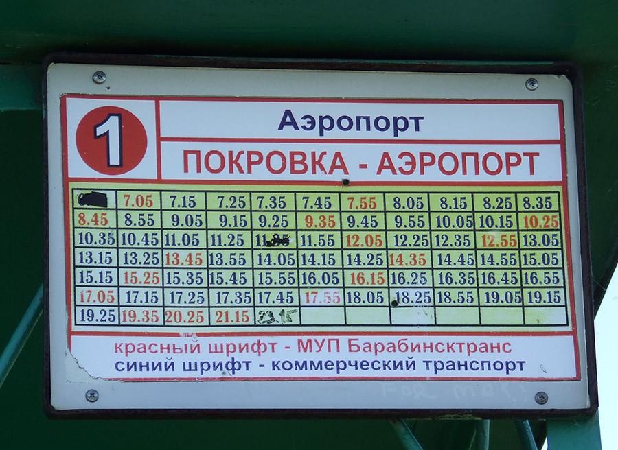 Аэродром Барабинска. Между Омском и Новосибирском