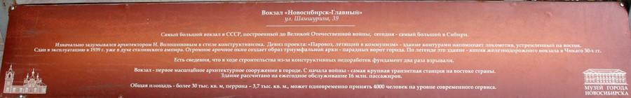 Нск-Главный-2