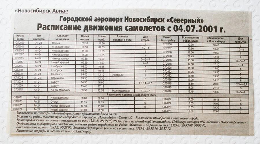 Билетбери Чартерные билеты чартерные авиабилеты билет в