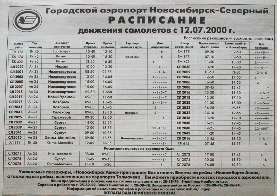 похимичить кызыл москва расписание авиарейсов считать, что