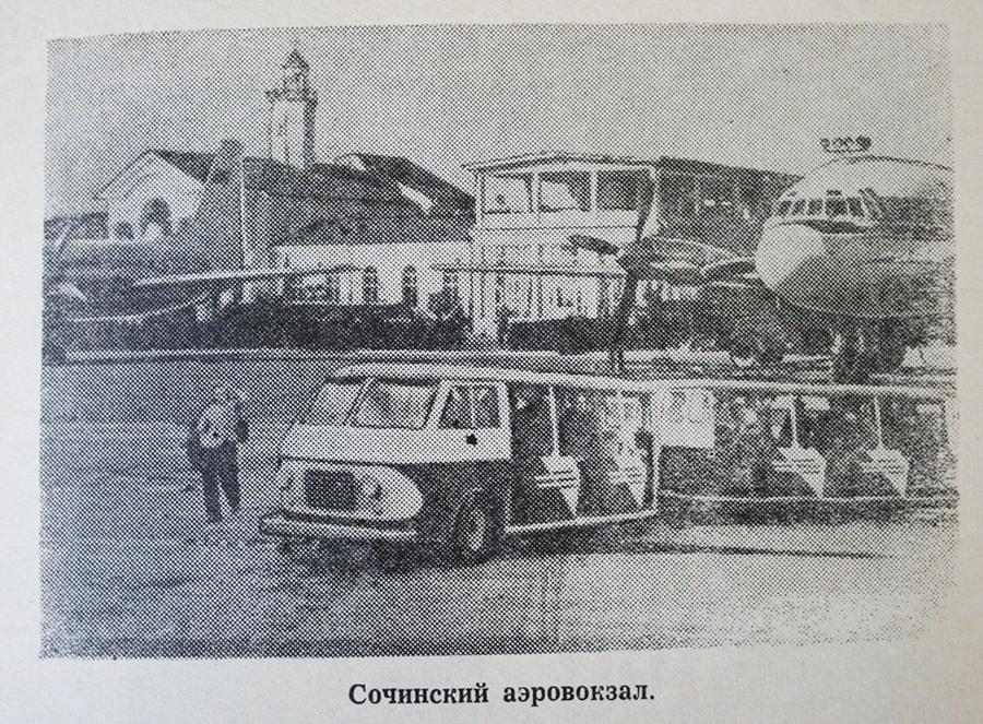 Из истории аэропорта Сочи (до 1967 года)