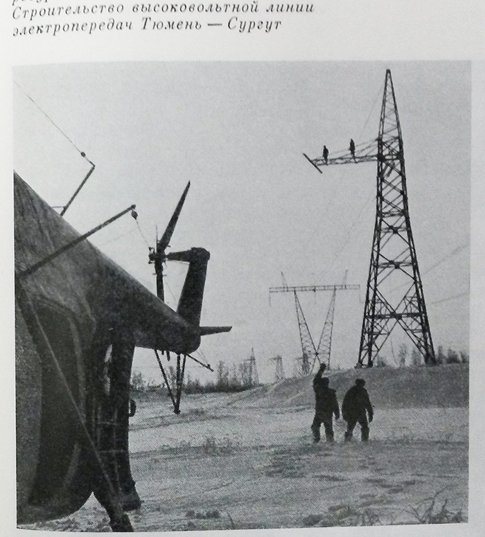 Авиация и нефть: тюменский север в СССР. Автор: avro-live.livejournal.com