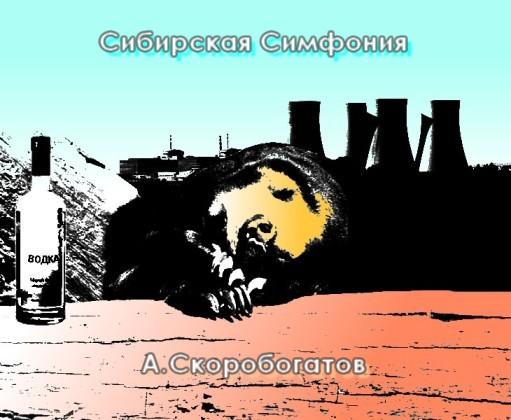 sibirskaja_rapsodija2