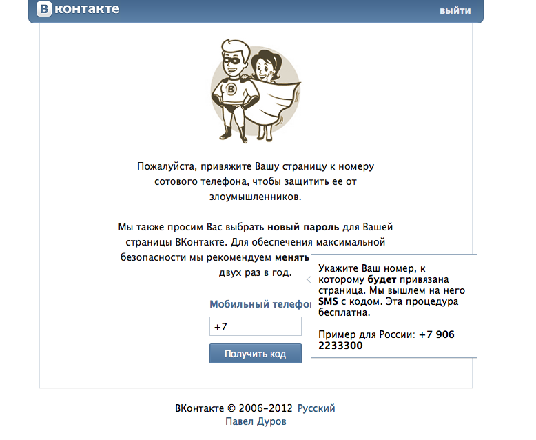 Снимок экрана 2012-11-15 в 22.26.16