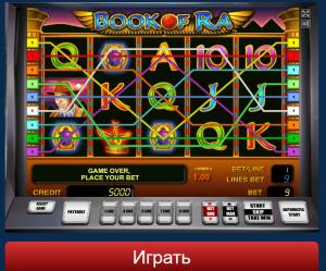 Поиграть в игровые автоматы не регистрируясь игровые автоматы ножницы купить