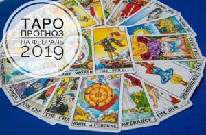 Таро-прогноз на февраль 2019 года