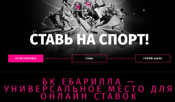 Ебарилла официальный сайт онлайн