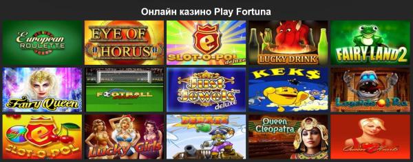 казино плейфортуна