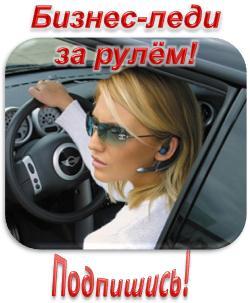 Бизнес-леди за рулём