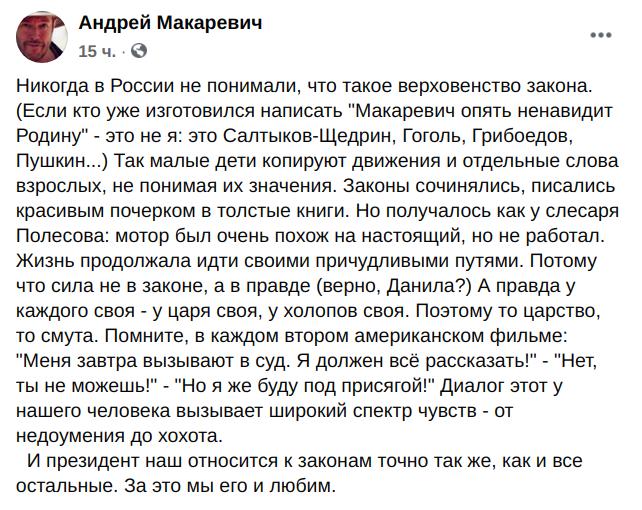 Андрей Макаревич не стал скрывать за что мы любим президента