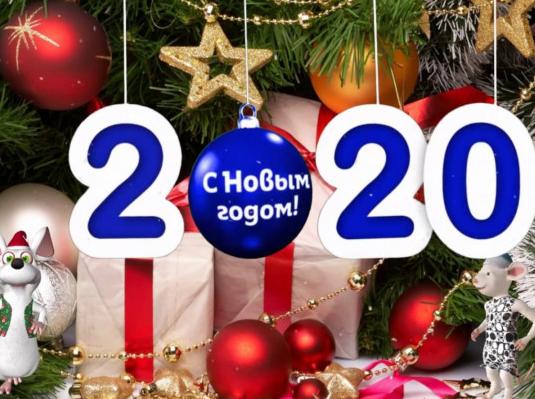 В Новый 2020 год с теми, кто любит и с кем очень хорошо