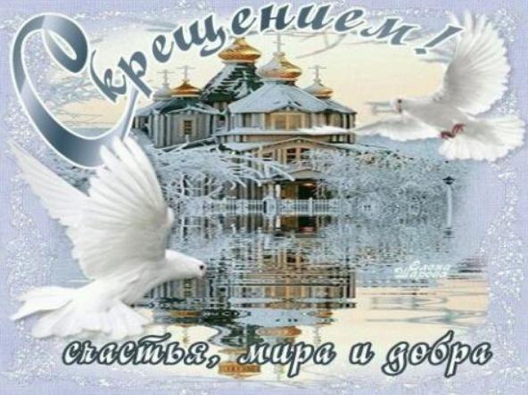С праздником КРЕЩЕНИЯ-2021! Всем крепкого ЗДОРОВЬЯ и всяческих БЛАГ!