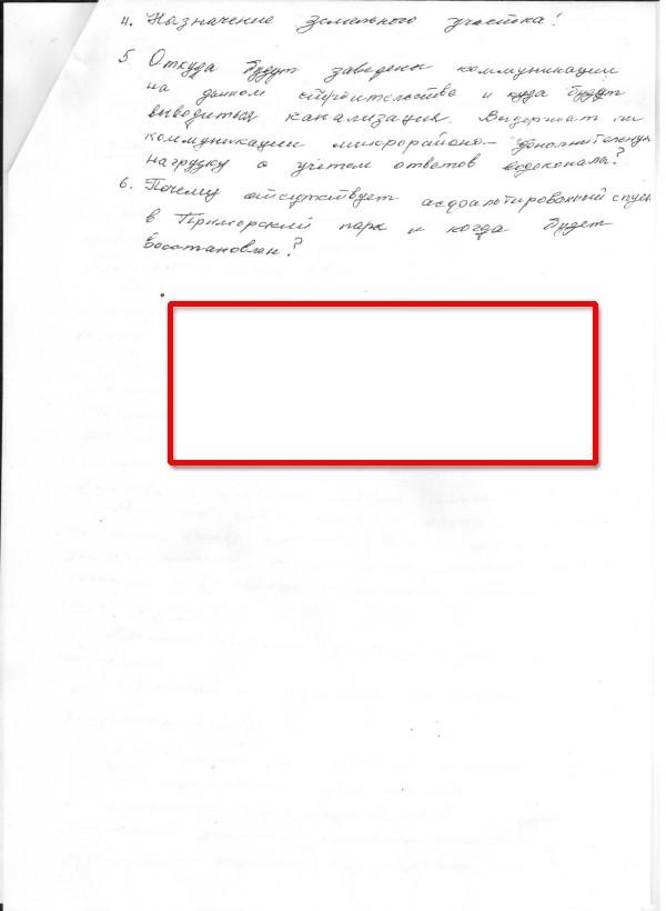 Заявление граждан 001