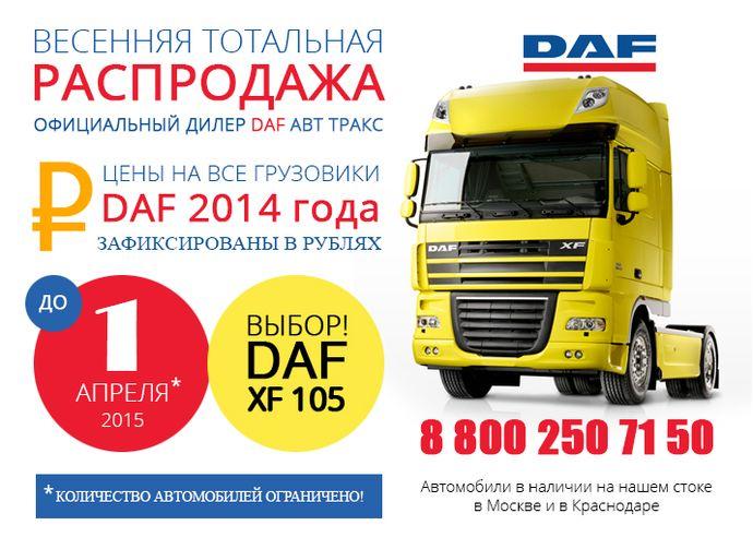 daf_tractors_sale
