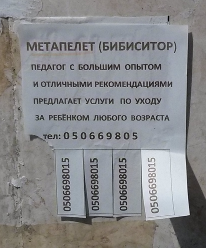 metapelet