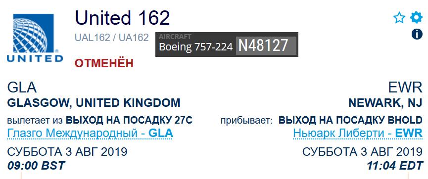 отмена рейса ua162 по причине пьянства обоих пилотов