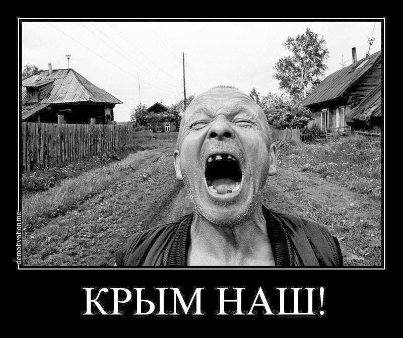 крым+наш
