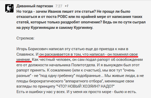 Ответ Стрелкова
