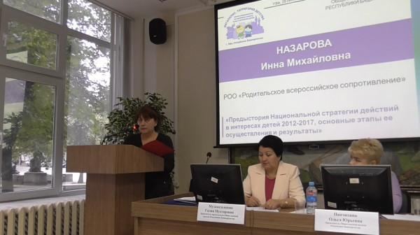 Доклад Инны Назаровой на форуме Мегаполис 2017