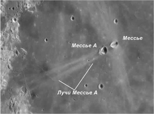 Лунный кратер Messier A. Хорошо виден выброс расплавленного ударника из отверстия трубки взрыва