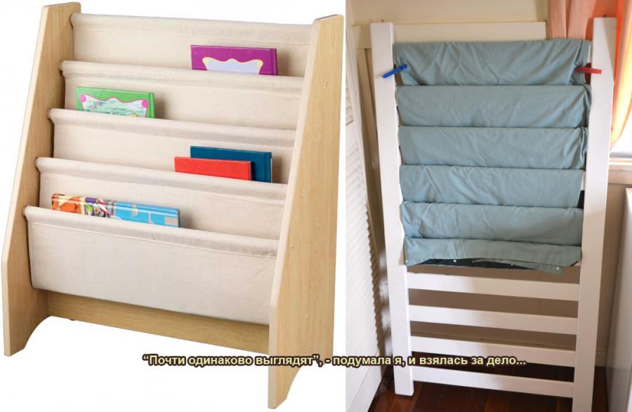 How-to-Make-Childrens-Bookshelves (1) copy